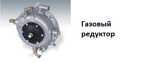 Как сделан газовый редуктор 155